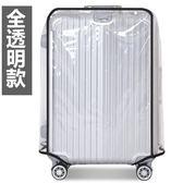 透明加厚拉桿箱套旅行箱行李箱套防水保護套