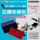 【清倉】4折 HFPWP 彩色網狀拉鍊包...