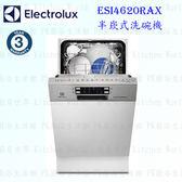 【PK廚浴生活館】 高雄 Electrolux 伊萊克斯 ESI4620RAX 45cm 半崁式 洗碗機 ☆實體店面 可刷卡