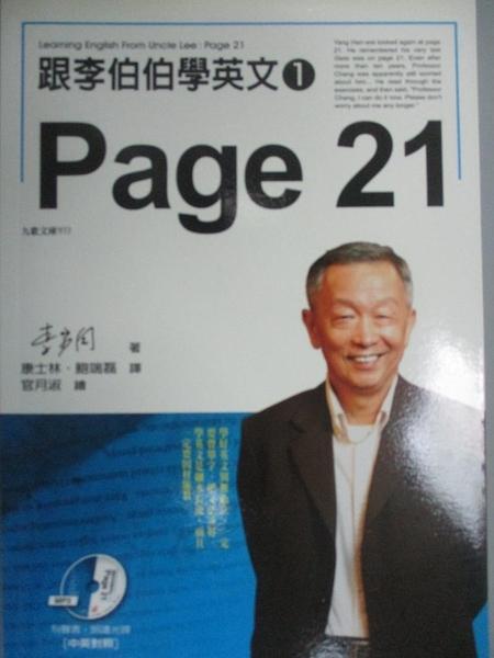【書寶二手書T8/語言學習_MCY】跟李伯伯學英文:Page 21_李家同