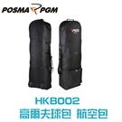 POSMA PGM 高爾夫球包 摺疊球包 防水包 黑 HKB002