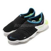 【四折特賣】Nike 慢跑鞋 Free RN Flyknit 3.0 黑 白 男鞋 緩震舒適 運動鞋 【ACS】 AQ5707-003