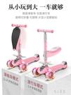 滑板車兒童1-2-3-6-12歲寶寶單腳三合一小孩踏板溜溜車幼兒滑滑車 FX2925 【東京潮流】