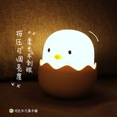 創意可愛蛋殼雞嘰伴睡燈臥室宿舍床頭嬰兒母嬰喂奶寶寶睡眠小夜燈 年終尾牙【快速出貨】