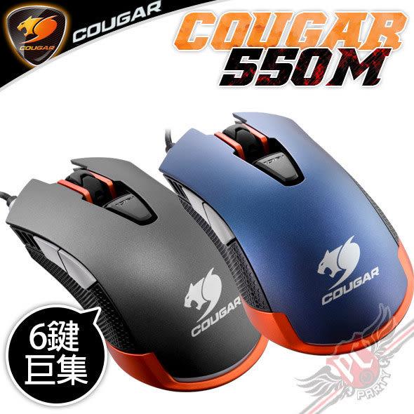 [ PC PARTY ] 美洲獅 COUGAR 550M 電競 光學滑鼠 支援巨集