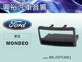 【FORD】98~01年 MONDEO 專用主機框