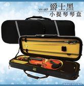 【小麥老師樂器館】【K22】 小提琴盒 提琴盒 爵士黑 小提琴 琴盒 提琴 VH-4KP
