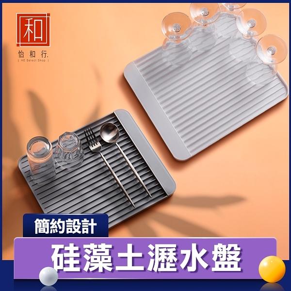 硅藻土瀝水盤 防滑 北歐風 廚房碗筷勺酒杯 濾水盤 簡約收納托盤