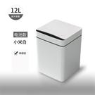 智能感應垃圾桶家用客廳廚房帶蓋電動廁所衛...