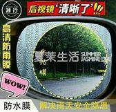 防雨膜  汽車後視鏡防水防雨膜摩托鏡汽車配件防霧玻璃貼膜防目眩抖音防水·夏茉生活