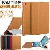 智慧休眠 iPad 1 2 3 4 mini Air 2 平板皮套 磨砂 鹿皮紋 磁吸 支架 保護套 平板殼 保護殼 防摔硬殼