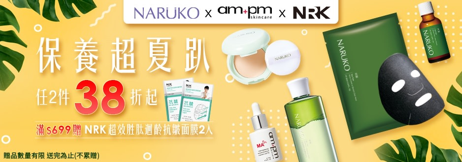 naruko-imagebillboard-879cxf4x0938x0330-m.jpg