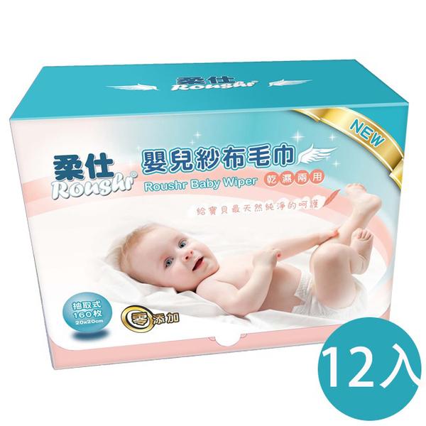 柔仕嬰兒紗布毛巾乾濕兩用12入【六甲媽咪】