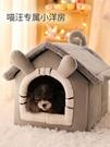 房子型狗窩四季通用封閉式貓窩可拆洗小型犬冬天保暖泰迪寵物狗屋「時尚彩紅屋」