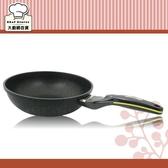 金太郎炒鍋大理石鑄造深型不沾炒菜鍋28cm 銀粒子抗菌處理大廚師