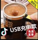 攪拌杯網紅懶人杯子usb充電磁化杯電動便攜全自動攪拌咖啡杯【全館免運】
