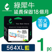 綠犀牛 for HP NO.564XL (CB323WA) 藍色高容量環保墨水匣