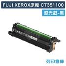 原廠感光鼓 Fuji Xerox 黑色感光滾筒 CT351100 /適用 DocuPrint CP315dw / CM315z