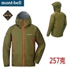 Mont-bell 日本品牌 GORE-TEX 單件式 防風防水外套 (1128531 OVGN 橄綠 )買就贈防水噴劑一瓶