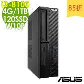 【現貨】ASUS薄型電腦 M640SA i3-8100/4G/1T+120SSD/W10P 商用電腦