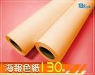 PKINK-噴墨海報色紙130磅36吋 ...