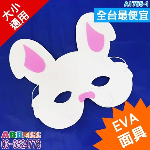 A1755-1_EVA動物面具 白兔子#面具面罩眼罩眼鏡帽帽子臉彩假髮髮圈髮夾變裝派對