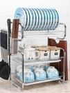 廚房用品置物架三層家用碗架碗筷收納盒刀架晾放盤子碗碟架瀝水架 ATF 極有家
