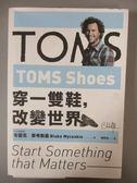 【書寶二手書T4/勵志_JNW】TOMS Shoes-穿一雙鞋,改變世界_布雷克‧麥考斯基