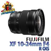 【24期0利率】平輸貨 Fujifilm XF 10-24mm F4 R OIS 一年保固