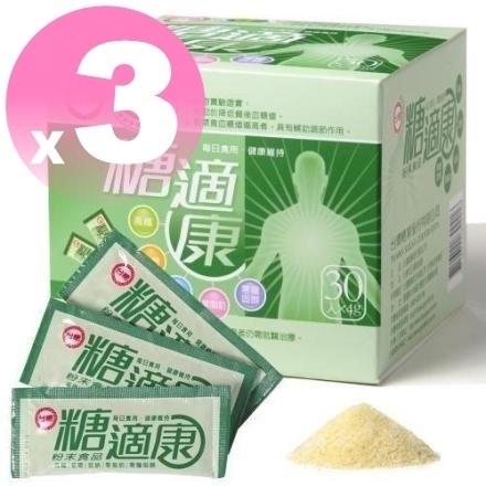 ◆最新期限2022年9月◆【台糖糖適康30入*3盒】。健美安心go。健字號醣適康◆國家認證調節血糖◆