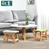 初木實木小凳子客廳創意小板凳家用成人穿鞋凳沙發換鞋凳布藝矮凳 樂活生活館