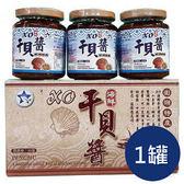 【水岸品鮮】XO干貝醬(480g/罐)-含運價