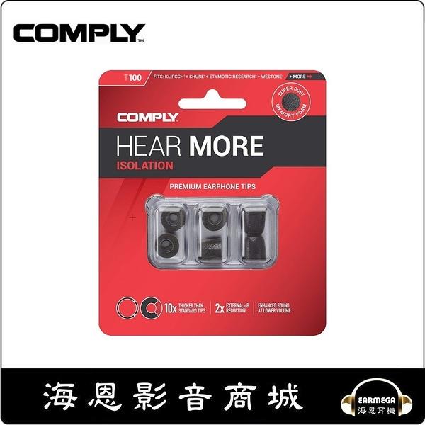 【海恩數位】 Comply T-100 T100 耳道耳機替換海棉 1卡3對海棉耳塞 黑色