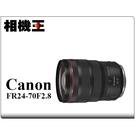 ★相機王★Canon RF 24-70mm F2.8 L IS USM 公司貨
