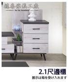 【德泰傢俱工廠】艾迪斯白橡木2.1尺邊櫃 A016