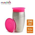 munchkin 360度不鏽鋼防漏杯296ml-粉[衛立兒生活館]