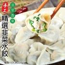 【海肉管家-全省免運】手工大顆韭菜水餃x24包(220g±10%/包 每包10顆入)