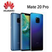 華為 Huawei Mate 20 Pro 6.39吋 6G/128G-極光/黑~贈9H玻保[24期0利率]