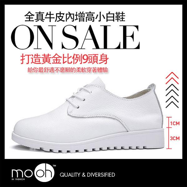 小白鞋 全真皮素面綁帶柔軟內增高休閒鞋 白色 mo.oh(韓國鞋款)