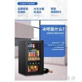 紅酒櫃恒溫酒櫃冰吧家用客廳紅酒酒櫃小型冰箱冷藏櫃CY『小淇嚴選』