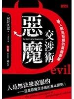 二手書博民逛書店 《惡魔交涉術:讓人無法拒絕的黑暗智慧》 R2Y ISBN:9862292954