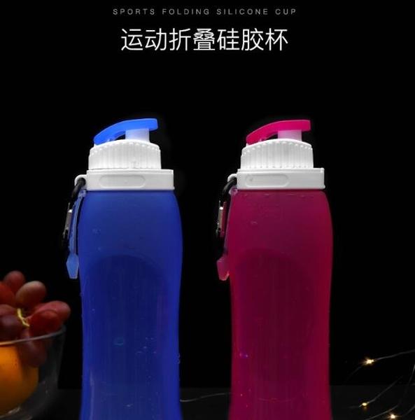 矽膠水杯矽膠杯軟折疊網紅創意個性潮流便攜夏天摔不壞的杯子 極簡雜貨