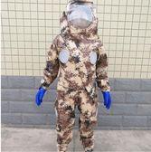 防蜂服 馬蜂服 防蜂衣全套透氣專用加厚連體防護服帶風扇散熱捉蜂·皇者榮耀3C旗艦店