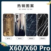 vivo X60/X60 Pro 仿木紋保護套 軟殼 大理石紋 天然復古風 簡約全包款 手機套 手機殼