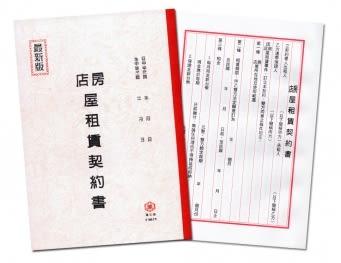 萬國牌 23615 18k 房(店)屋租賃契約書(精裝)-直 17.5*25.5cm