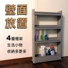 金德恩 台灣製造 新式空間利用移動式細縫滾輪收納櫃/收納架/細縫櫃