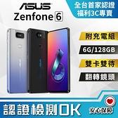 【創宇通訊│福利品】保固3個月A級 ASUS ZENFONE 6 128G (ZS630KL) 實體店開發票