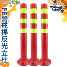 [儀特汽修]MIT-WB750(黃紅) 警示柱_PE警戒桿_反光立柱 回復型防撞柱 迴力柱