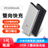MI/小米 移動電源3 10000mah行動電源 超薄便攜 大容量快充 金屬 充電寶 USB快充 手機快充