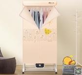 烘衣機 烘乾機家用小型速乾衣烘衣機烘乾器嬰兒風乾機寶寶衣服乾衣機 220V LX 聖誕節